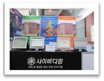 사이버다임, 2010 KM&ECM 컨퍼런스 참가.png