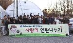 사이버다임 2009 송년회, 나눔 연탄 행사로 후끈.png