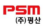 ㈜ 평산 EDM 구축.png