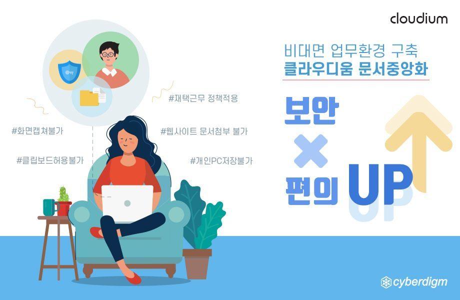 클라우디움홍보배너-20200924.jpg