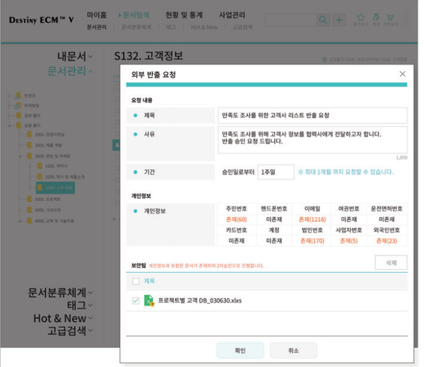 사이버다임 문서중앙화 0402(1).png