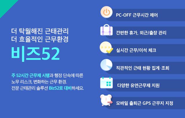 04_비즈52컨셉.png