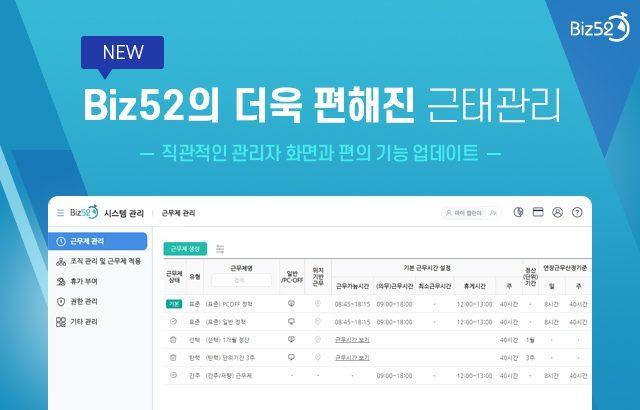 비즈52-업데이트-보도자료-img2 (2).jpg