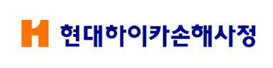 9.현대하이카손해사정.png